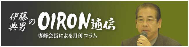 伊藤典男のOIRON通信|専修グループ